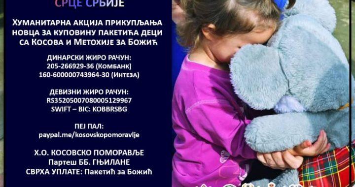 Podeli radost – Srcem uz Srce Srbije